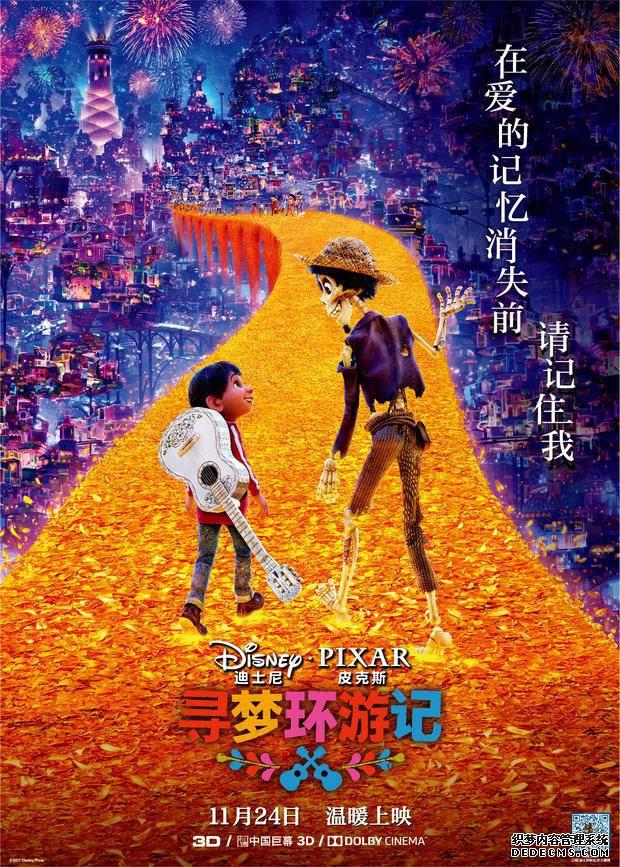 皮克斯《寻梦环游记》定档 11月24日正式上映