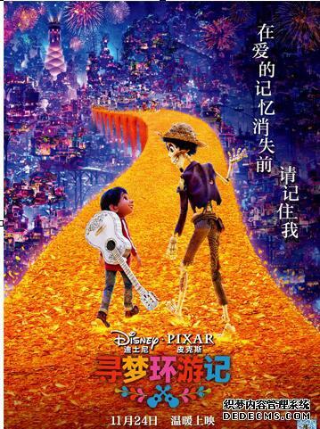 皮克斯《寻梦环游记》内地定档 第19部长片打造又一奇幻世界