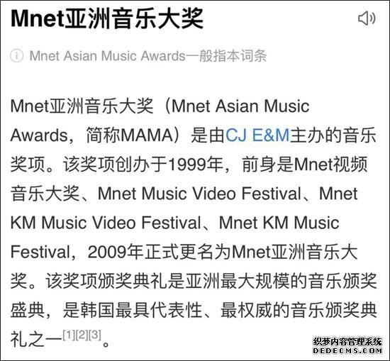 韩国音乐奖MAMA列港澳台为国家 中国网民喊话抵制
