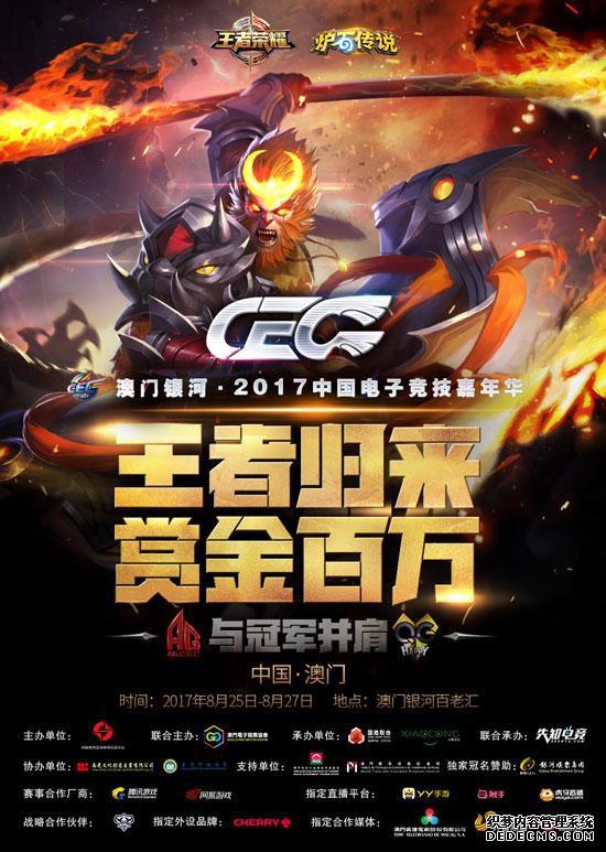 豪门战队齐聚澳门银河CEC2017中国电子竞技嘉年华