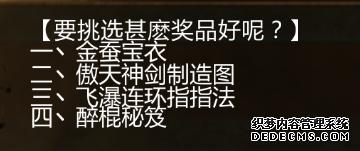 《侠客风云传》少年英雄会试题答案一览攻略