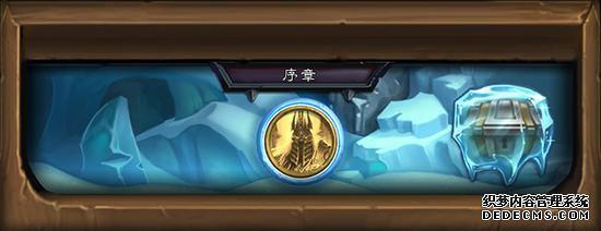 """《炉石传说》""""冰封王座的骑士""""将登场 预购送卡背"""