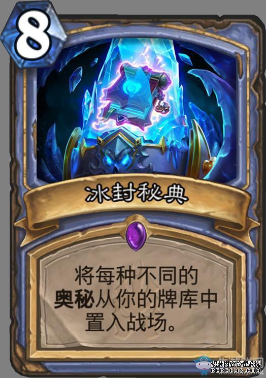 《炉石传说》冰封秘典卡牌解析