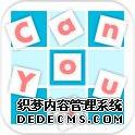 方块滑动游戏电脑版 向高难度的关卡挑战