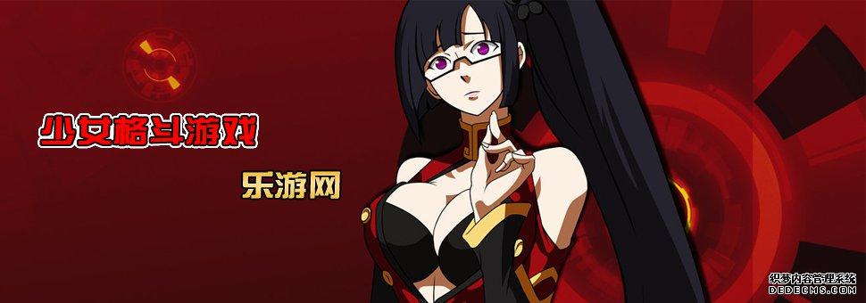 少女格斗游戏