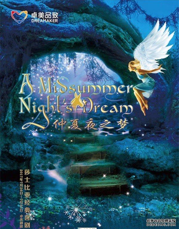 走近莎士比亚名剧《仲夏夜之梦》,进入一个充满攻城掠地私服的世界