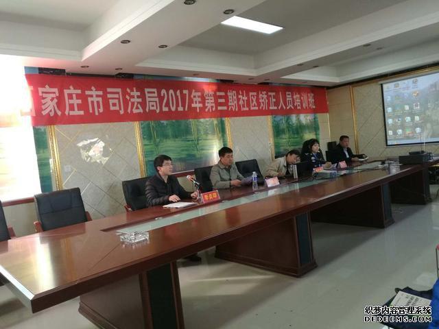 无极县司法局成功举办社区矫正培训班