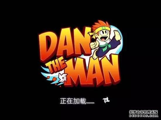 《Dan The Man》:轻松上手的休闲甜品