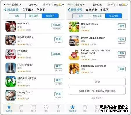 苹果中国2016年度游戏 《阴阳师》等16款国产游戏上榜