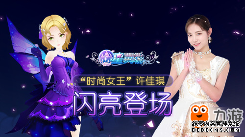 """SNH48""""时尚女王""""许佳琪闪亮登场 《攻城掠地变态sf》限定礼服来袭"""