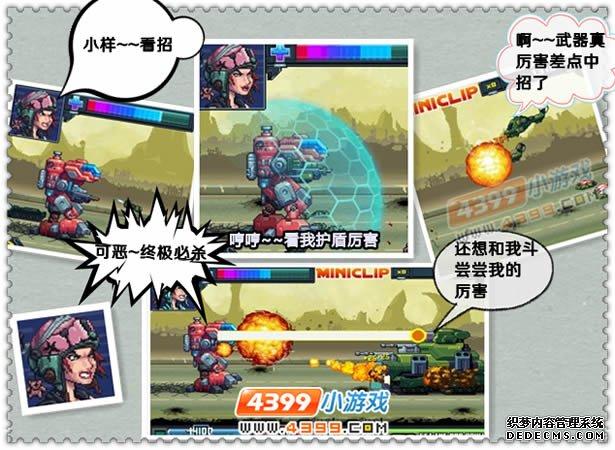 机器人攻城战,机器人攻城战小游戏,4399小游戏 www.4399.com