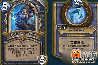 炉石传说冰封王座竞技场英雄牌点评 术士DK第一