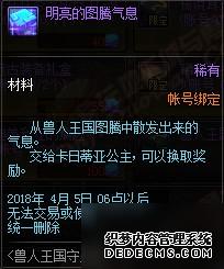 DNF兽人王国守卫战副本攻略/前置任务介绍
