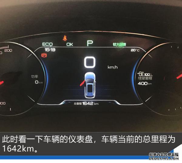 宋EV 500环京千里奔袭 满电续航里程让人一惊-图1