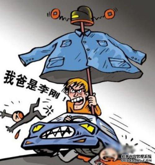 富二代飙车党的心态:无证驾驶拘了让家里托人呗