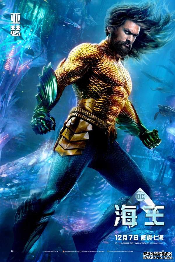 DC《海王》电影新海报 一家人整整齐齐,个个美如画