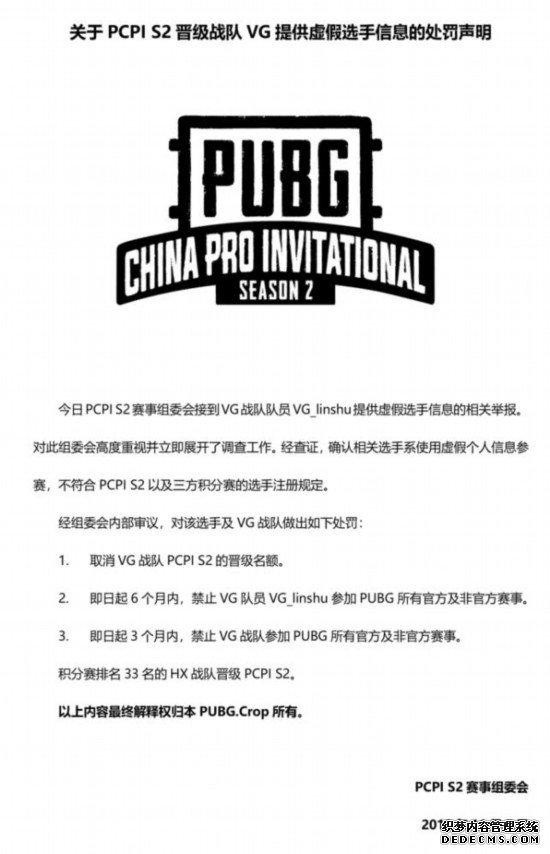绝地求生官方取消VG战队PCPI名额 涉嫌提供虚假选手信息