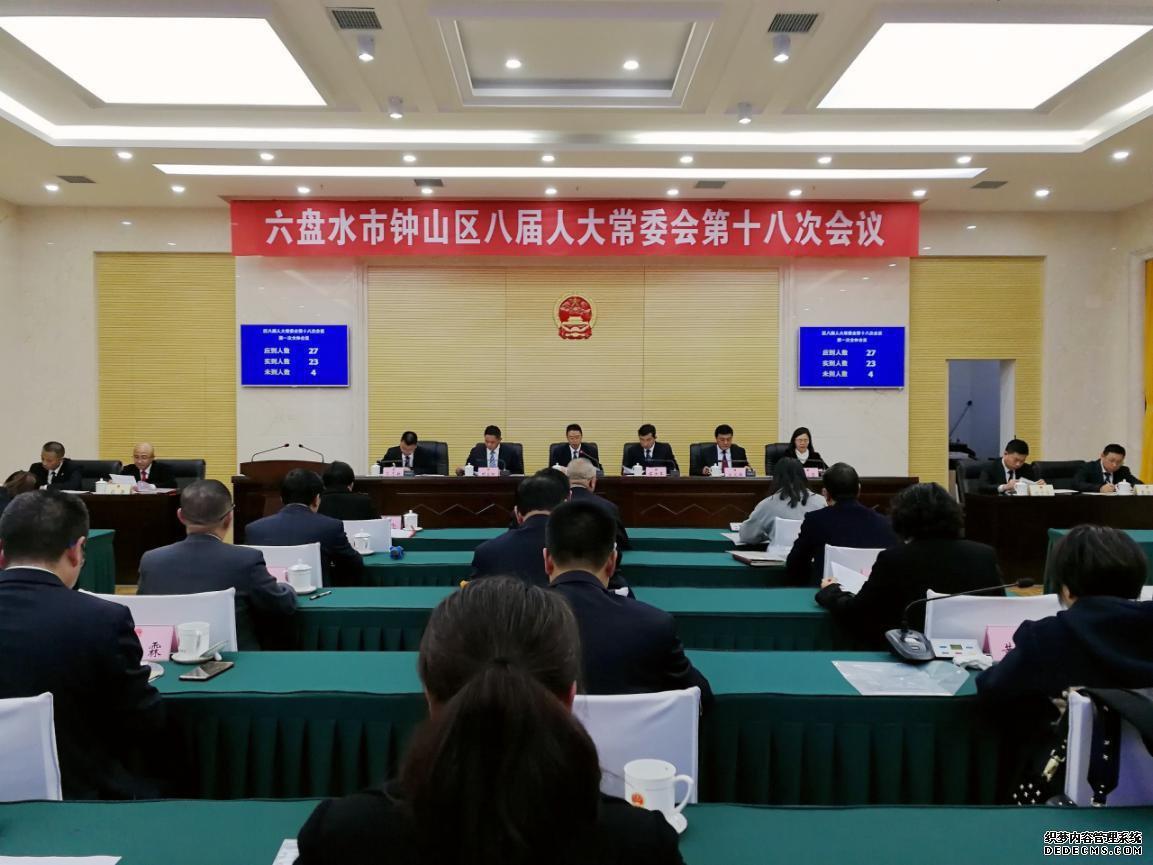 钟山区八届人大常委会召开第十八次会议