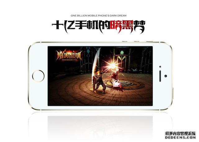 《暗黑黎明》今日宣布iOS版919荣耀封测!