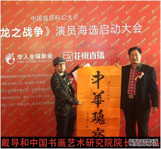 华人好春晚和华人全球影业签约打造电影《攻城掠地sf