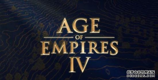 《帝国时代4》可能登陆主机:搞好PC后考虑可能性