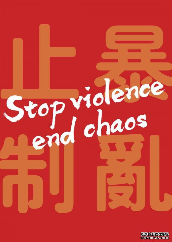 人民锐评:驱散谎言与暴力,还香港安宁