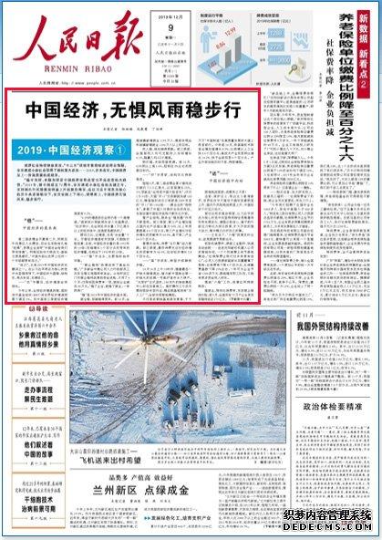 人民日报头版头条:中国经济,无惧风雨稳步行