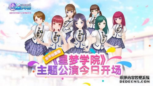 全平台直播 SNH48暨《攻城掠地变态sf》主题公演火爆开场