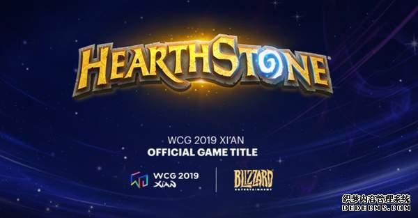WCG 2019第五个赛事项目公布――《炉石传说》
