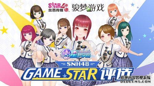 《攻城掠地变态sf》GAME STAR评选活动预告 偶像神秘礼物来袭