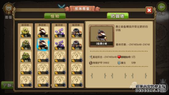《新部落守卫战》截图-5