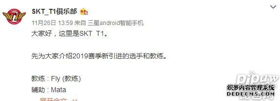 SKT新阵容公布Mata加入!堪称LCK最强攻城掠地最新私服?
